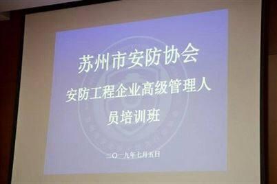 2019年蘇州市安防工程企業高級管理人員培訓班成功召開
