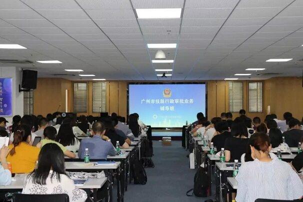 廣東安防協會舉辦廣州市技防行政審批業務輔導班