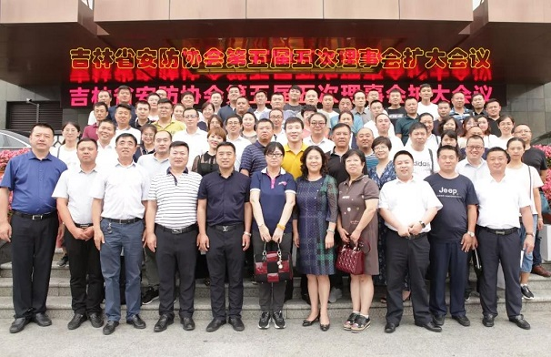 吉林省安防協會第五屆五次理事會擴大會議順利召開