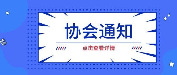 關于組織參觀第六屆中國-亞歐安防博覽會的通知