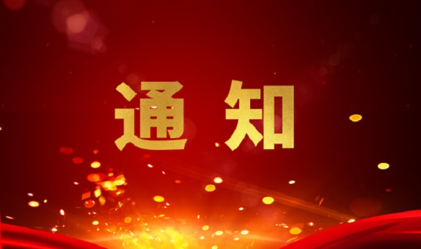 """2019 年北京市""""職工技協杯""""活動通知"""