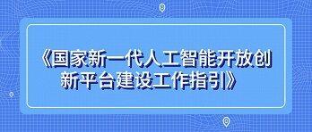 《國家新一代人工智能開放創新平臺建設工作指引》出臺