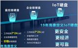 海康威视存储IoT硬盘黑科技大揭秘  AIoT时代专属硬盘