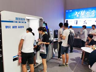 华视电子携智慧警务产品精彩亮相重庆智博会