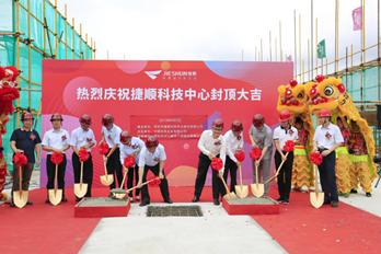 打造高新总部研发基地 捷顺科技中心大楼封顶
