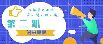 精彩继续 2019智能安防工程师大会专题采访花絮(二)