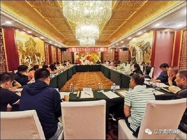 辽宁省安防协会常务理事(扩大)会议在沈召开