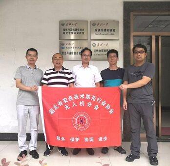 湖北安防协会无人机分会专程拜访武汉大学雷达与无线通信技术湖北省重点实验室