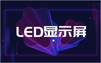 为什么中国LED显示屏产业如此强大?