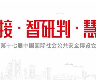 2019安博会 力维智联:AIoT+城市治理 让数据帮助城市思考和决策