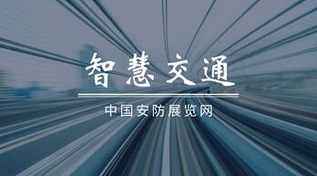 道路交通基础设施智能化成为热点