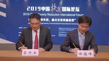 虹识技术受邀参加2019中国扶贫国际论坛 助力全球贫困治理