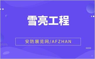 """""""雪亮工程""""成视频安防发展新引擎"""