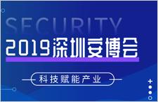 2019深圳安博会将启幕 哪些亮点值得一看?