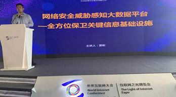 精彩不断 迪普科技受邀出席第六届世界互联网大会