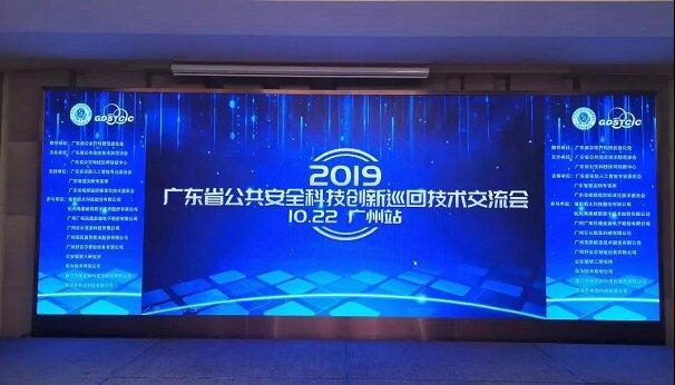 广东省公共安全科技创新巡回技术交流会召开
