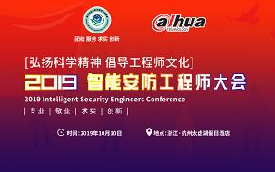 2019智能安防工程师大会