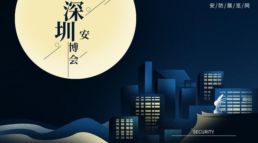 2019深圳安博会看点前瞻