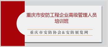 重慶市安防工程企業管理人員交流培訓會順利召開