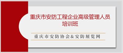 重庆市安防工程企业管理人员交流培训会顺利召开