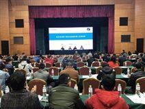 重慶市安防工程企業管理人員交流培訓會召開