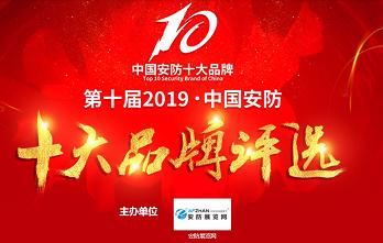 第十届2019中国安防十大品牌评选网络投票正式开启