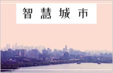 """智慧城市如何得""""好评""""?需致力于提升市民体验"""