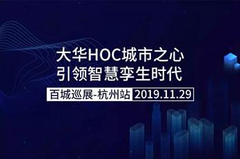 大华HOC城市之心百城巡展 首站告捷