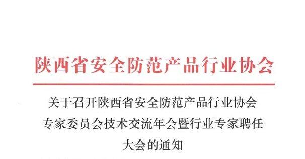 关于陕西安协技术交流年会暨行业专家聘任会的通知