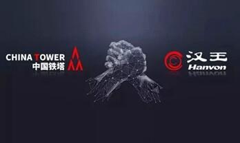 汉王与中国铁塔跨行业合作 助推AI跨界深度融合