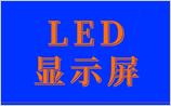关于LED显示屏亮度调整那些事