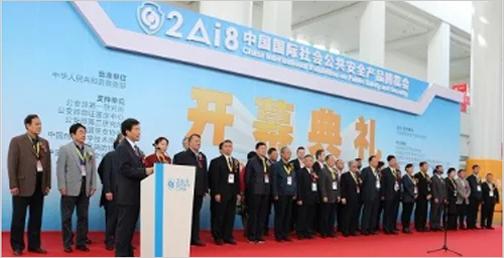 2020中國國際社會公共安全產品博覽會
