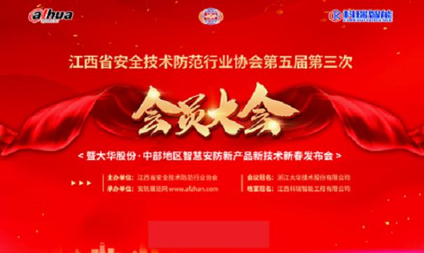 倒計時3天 江西安防協會第五屆第三次會員代表大會暨2020新春年會召開在即