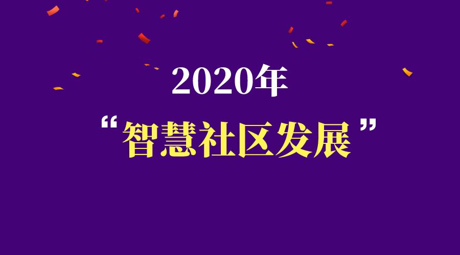 智慧社區持續智能化升級 2020年關注這些領域