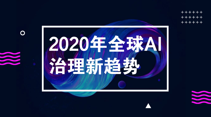 從熱點AI治理事件探究2020全球AI治理新趨勢