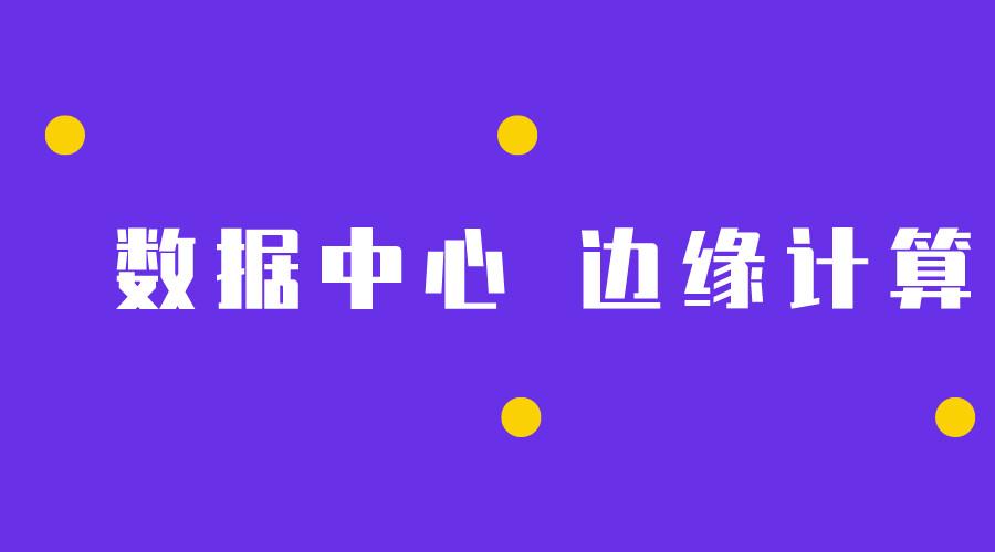 ���中心在2020年�⒏�加依��_源 ���算和云