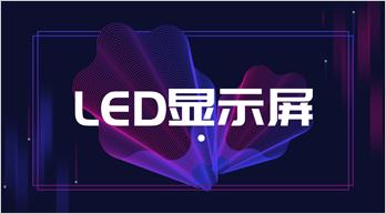 """LED顯示屏產業有哪些值得期待的""""機遇""""?"""