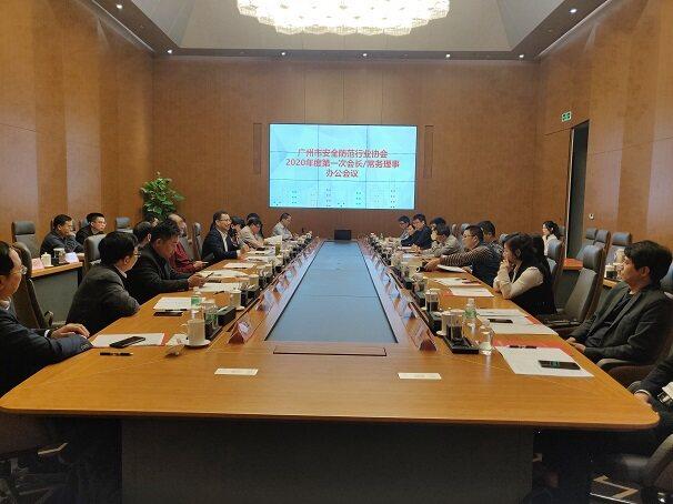 广州安协召开2020年度第一次会长 常务理事办公会议