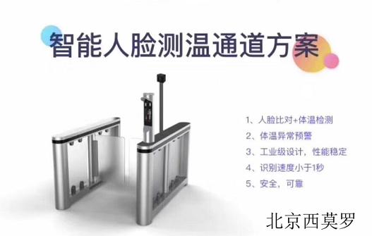 体温测试出入口闸机系统方案