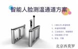 體溫測試出入口閘機系統方案