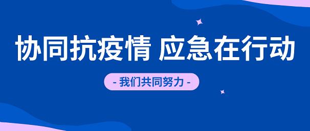 协同抗疫情 浙江省应急联盟在行动