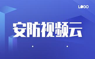 云计算驱动安防技术进步 视频云星火燎原