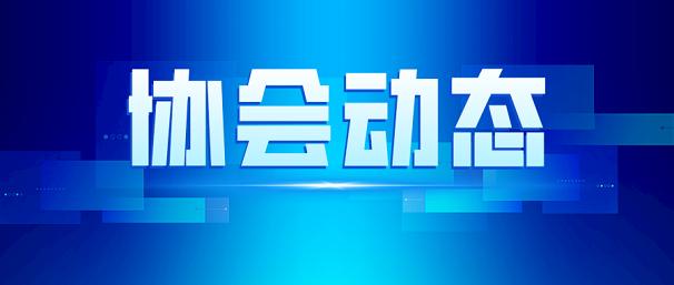 陕西安协关于新冠肺炎疫情期间协会线上办公的通知