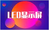 如何提升LED�子�@示屏的�源效率?