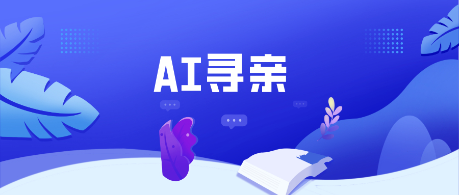 科技向善 AI尋親要溫度更要理性