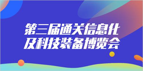 第三届通关信息化及科技装备博览会