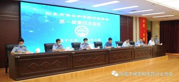 陽泉市保安和安防行業協會第一屆第四次會議勝利召開