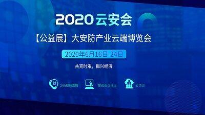 2020大安防产业云端博览会