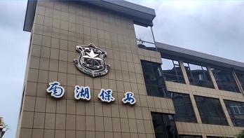 2019智能安防工程师大会专题走访嘉兴市南湖区保安服务有限公司