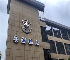2019智能安防工程師大會專題走訪嘉興市南湖區保安服務有限公司